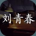孙美琪疑案刘芳华
