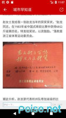 杭州新闻图1
