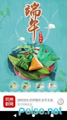 杭州新闻图3