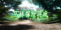 丛林探险游戏