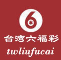 台湾六福彩app