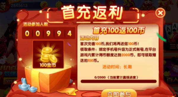7997棋牌赚金版