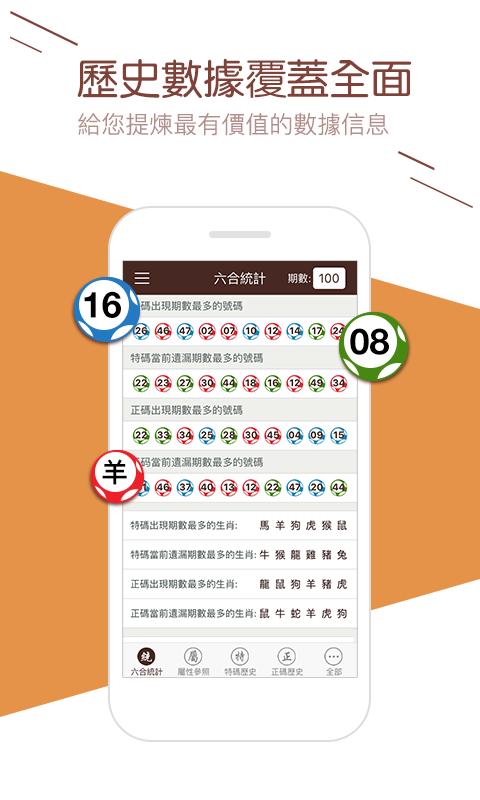 彩库宝典6.2.2图3