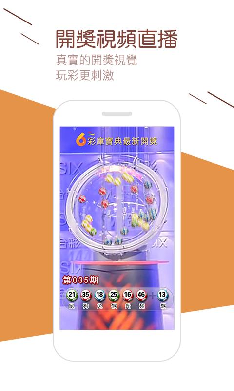 彩库宝典6.2.2图1