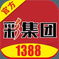 1388彩集团app