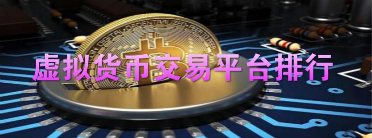 虚拟货币交易平台排行