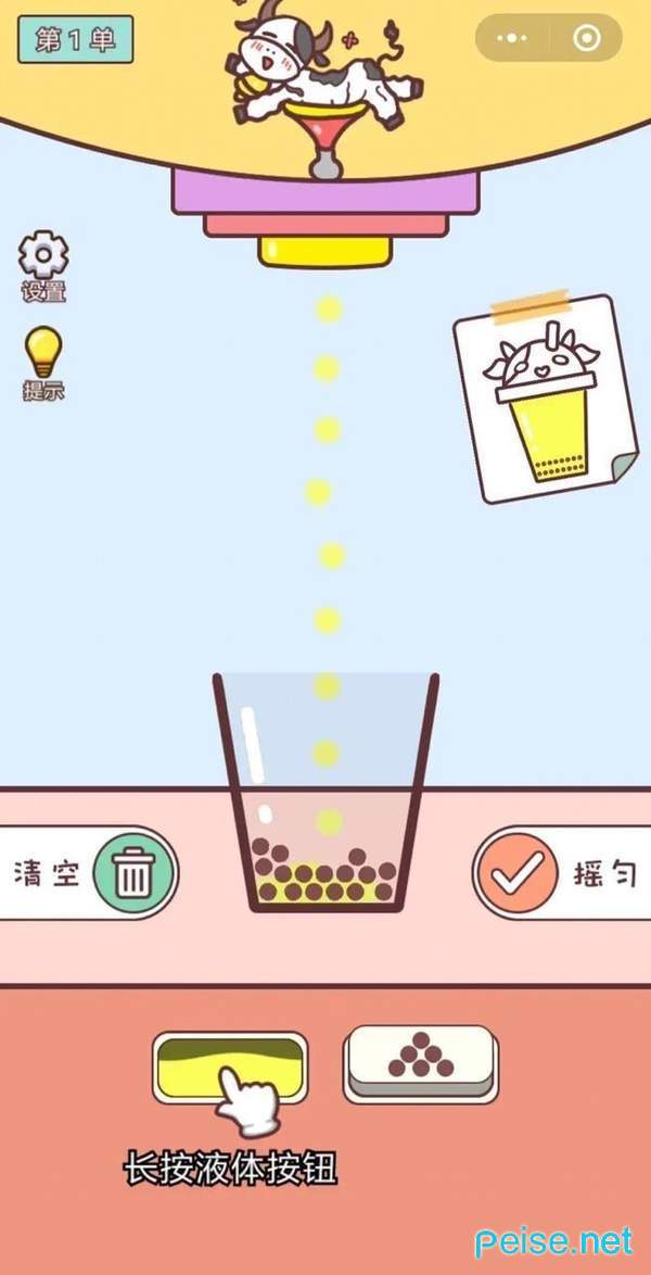 奶茶女王图1
