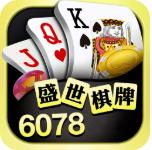 盛世棋牌6078