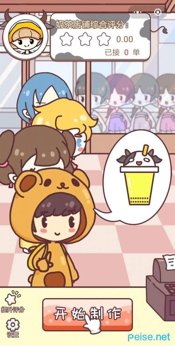 奶茶女王图3