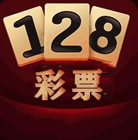 128彩票网