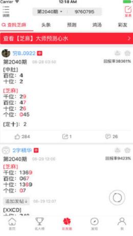 大公鸡七星彩2014图3
