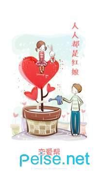 恋爱帮图3