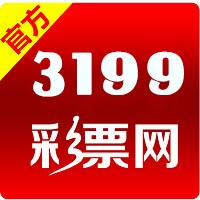 官方版3199彩集团