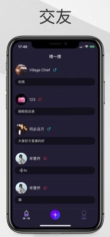 唠一下app下载-唠一下平台(苹果版)v1.0