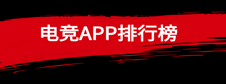 2020电竞app排行榜