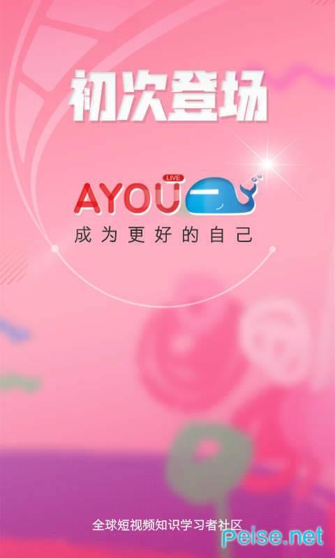 AYOU视频图1
