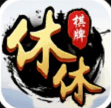 休休棋牌app