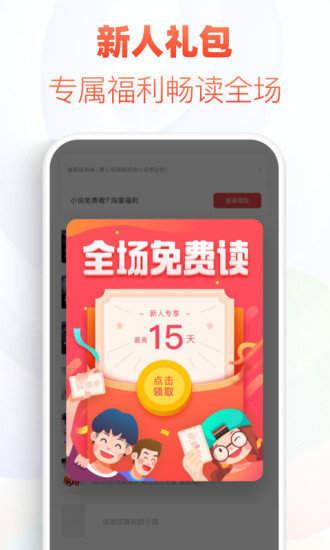 花倚免费阅读软件-花倚app下载安装v1.0.2