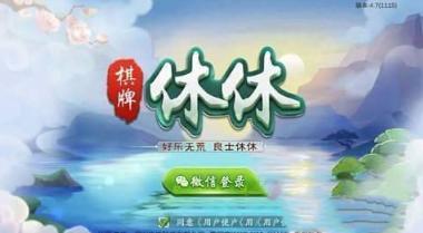 休休棋牌app图1