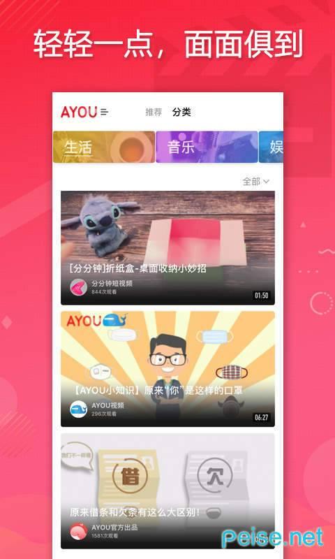 AYOU视频图3