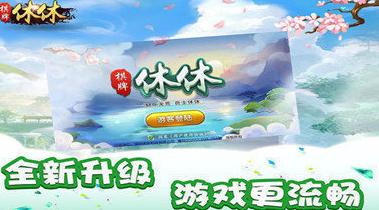 休休棋牌app图3