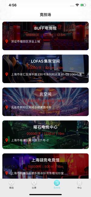 热创竞技场app-热创竞技场下载(苹果版)v1.0