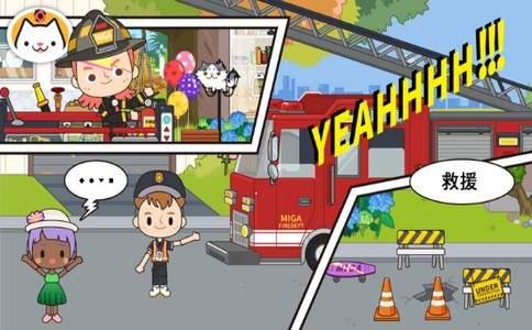 米加小镇消防局解锁版