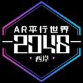 AR平行世界