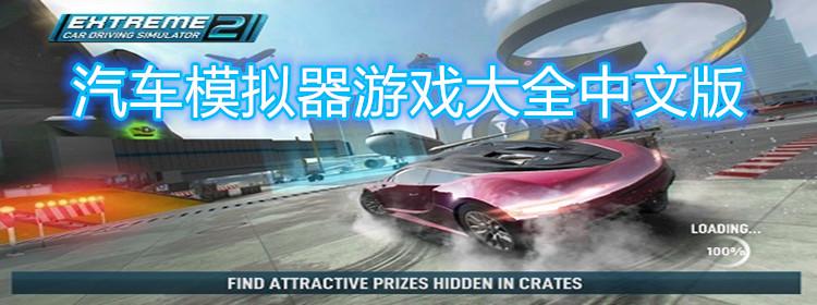汽车模拟器游戏大全中文版