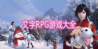 文字RPG游戏大全