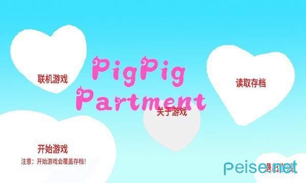 猪猪公寓手游图4