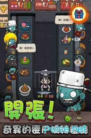 僵尸旋转餐厅图3