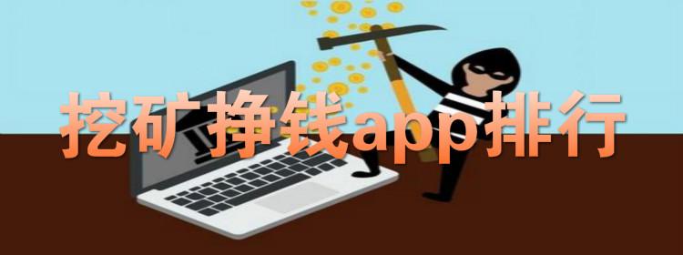 挖矿挣钱app排行