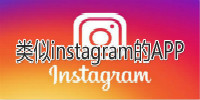 类似instagram的APP