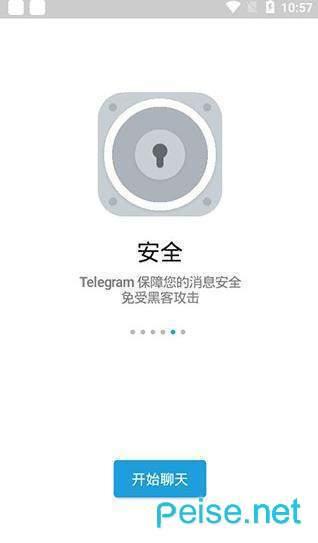 telegram中文版图4