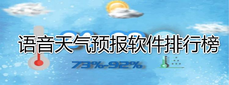 语音天气预报软件排行榜