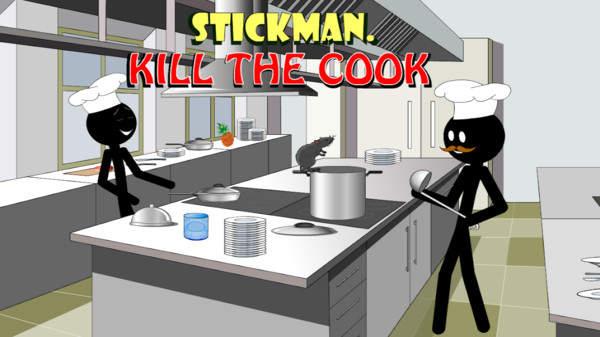 火柴人我是厨师