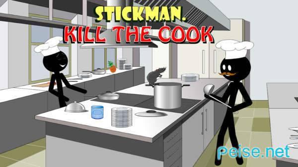 火柴人我是厨师图2