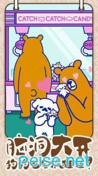 萌犬糖果的心愿图1