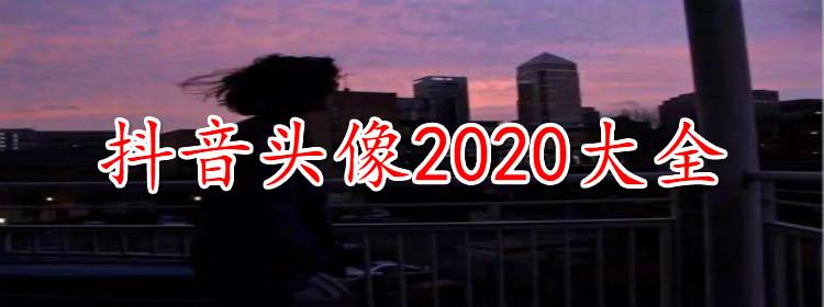 抖音头像2020大全