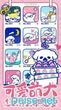 萌犬糖果的心愿图4