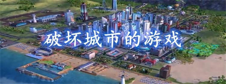 破坏城市的游戏
