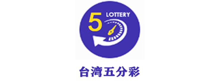 台湾五分彩平台