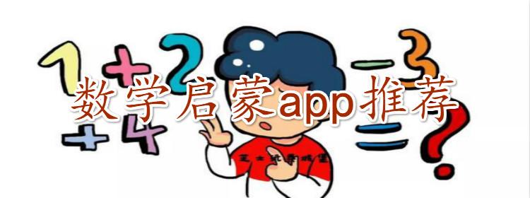 数学启蒙app推荐