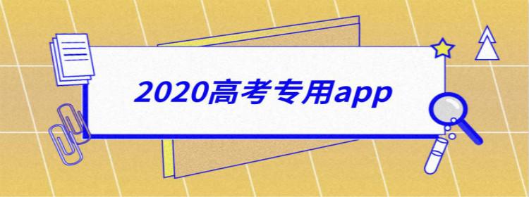 2020高考专用app