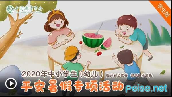 2020年中小学生(幼儿)平安暑假专项活动图1