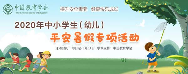 2020年中小学生(幼儿)平安暑假专项活动