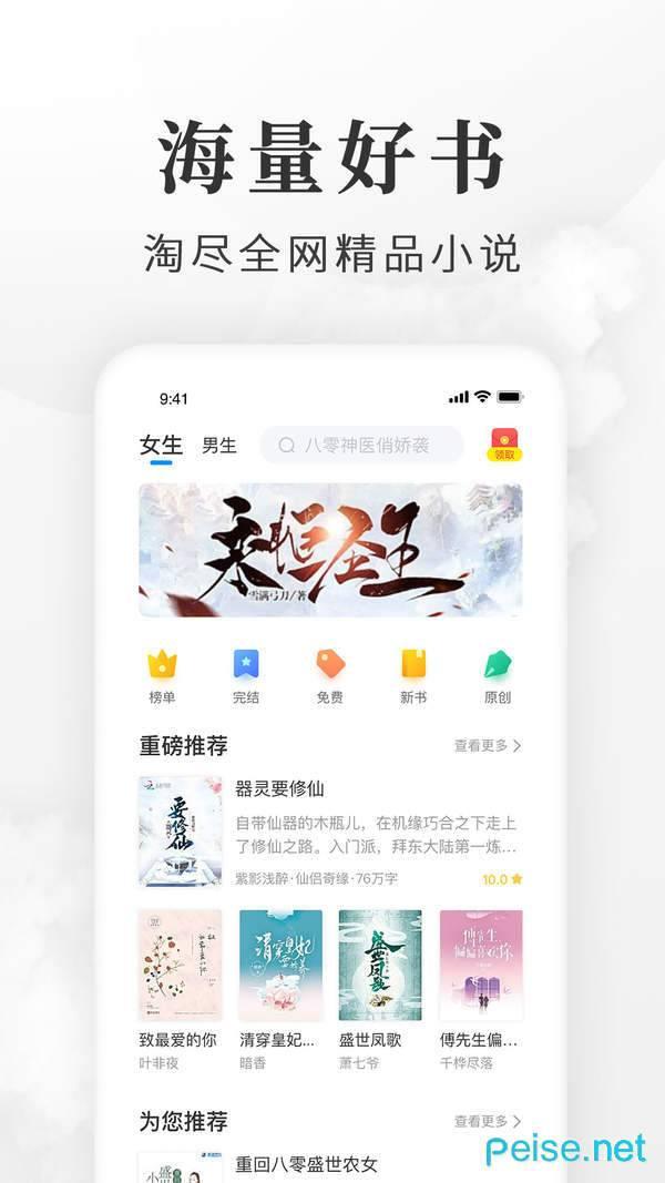 淘小说免费版图4