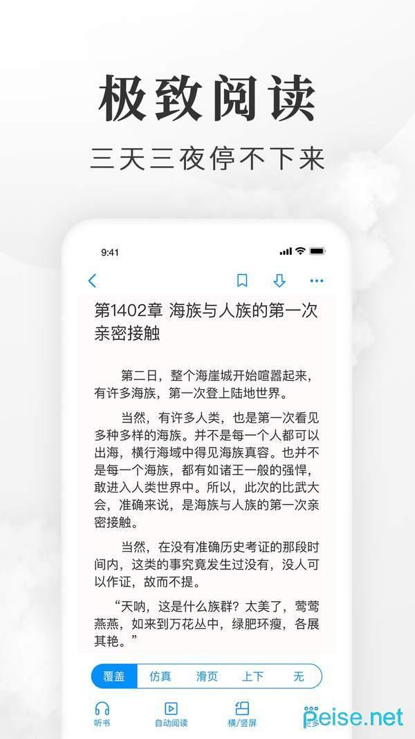 淘小说免费版图1