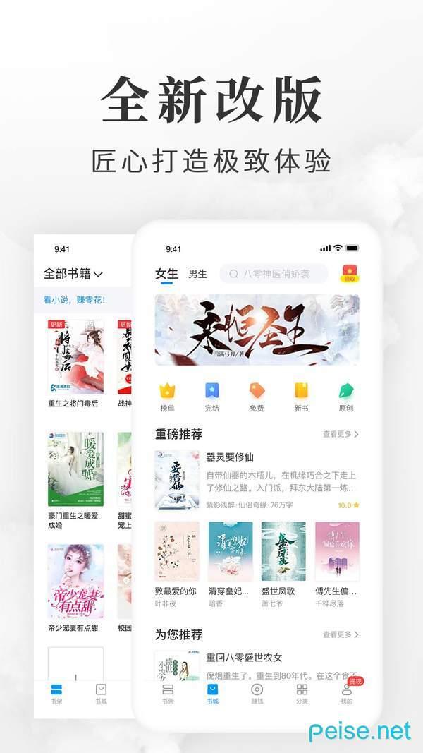 淘小说免费版图5